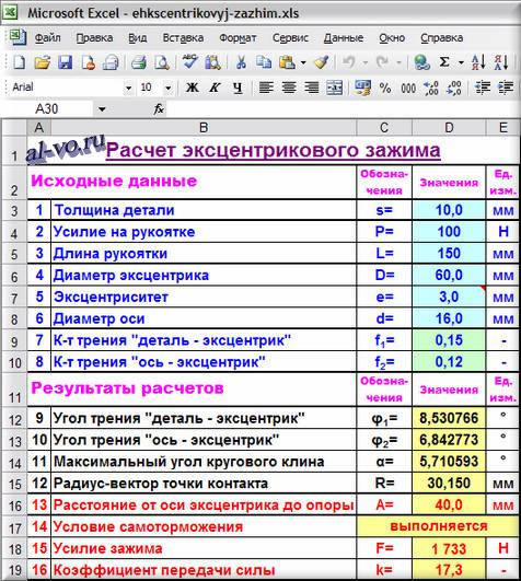 Расчет в Excel эксцентрикового зажима