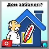 dom-zabolel