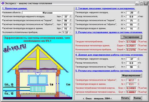 Программа Экспресс-анализ системы отопления