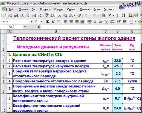 Теплотехнический расчет стены в Excel - 1