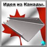 идея из канады