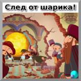 sled-ot-sharika