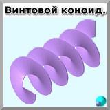 Прямой геликоид